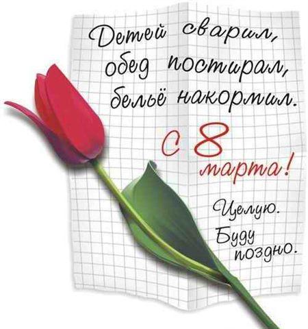 http://benjamin.tschukalov.info/notepad/images/8mar.jpg